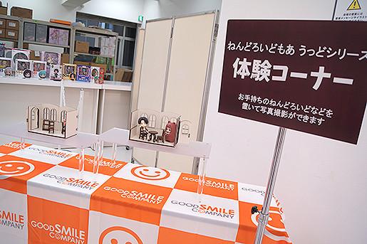 Nendoroid More Wood Series gallery 11