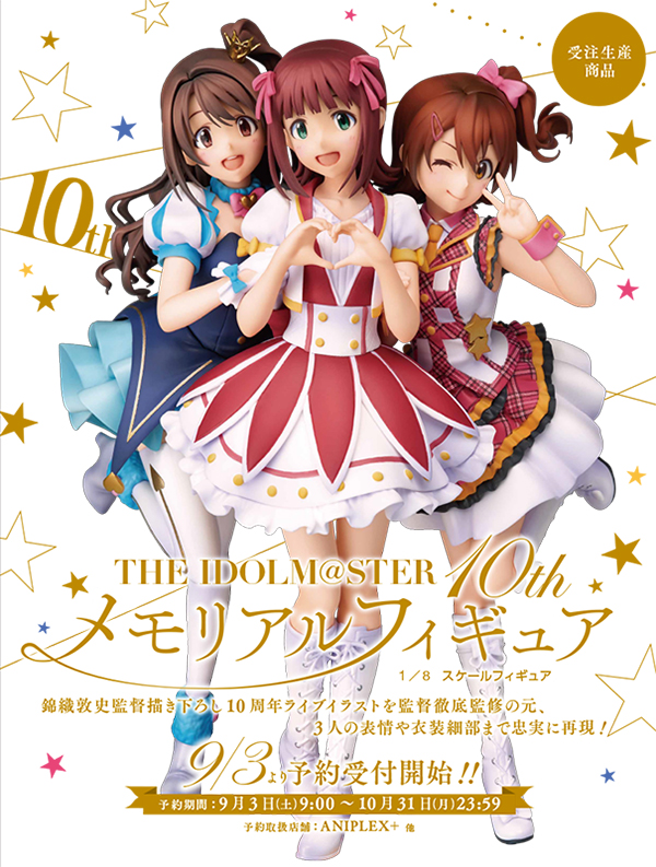iDOLMASTER Million Live Aniplex preorder 00