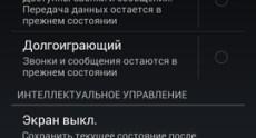 fly_iq446_magic_screenshots_30