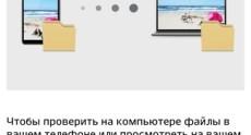 Screenshot_2013-08-04-19-47-52