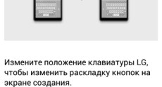 LG G2 Screenshots 128