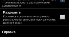 LG G Flex Screenshots 89