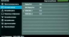 Dell_U2414H_menu_2