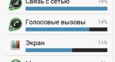Screenshot_2014-01-25-19-47-50