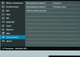 Dell_U3415_menu_11