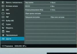 Dell_U3415_menu_12