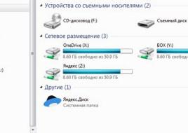 сетевой диск2