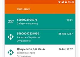 Посылки 24_android2