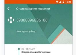 Посылки 24_android3