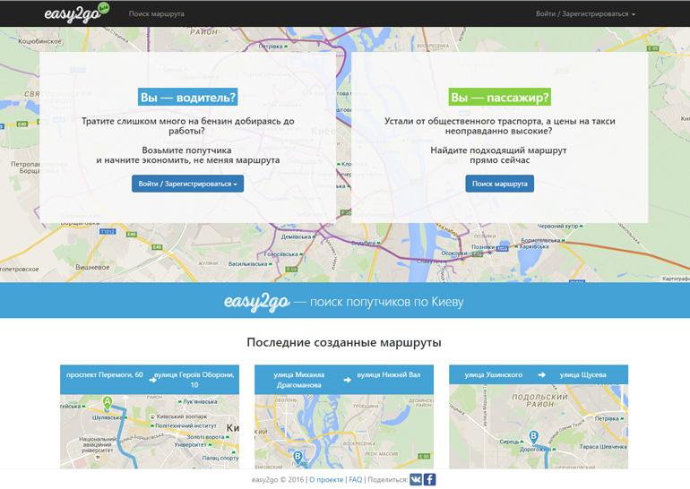 Киевлянин запустил сервис поиска попутчиков easy2go для экономных поездок по городу