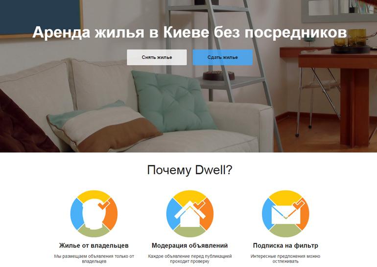 Киевский журналист запустил сайт с арендой жилья без посредников