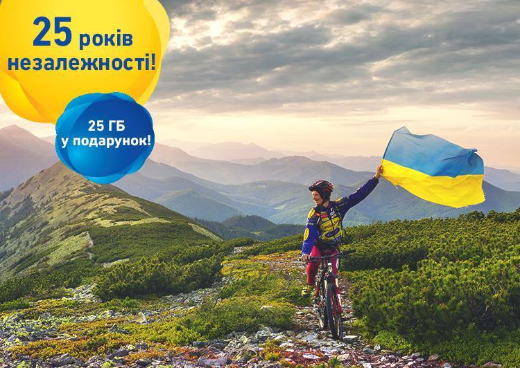 lifecell дарит своим абонентам 25 ГБ 3G-интернета в честь 25-го Дня Независимости Украины