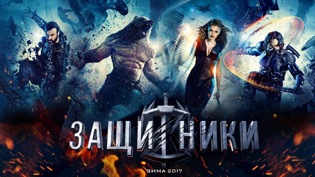 Вышел 1-ый трейлер фильма «Защитники» про русских супергероев