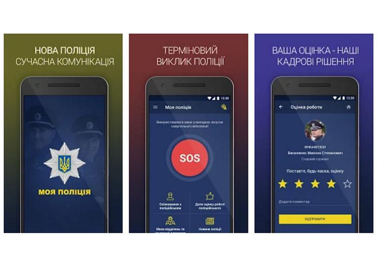 ВДнепре заработало мобильное приложение для вызова милиции