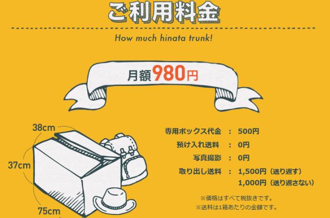 hinataホームページより抜粋