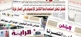 قطر تشيد بصمود غزة وتعلن استعدادها للمساهمة بإعمار القطاع