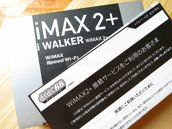 20150125wimax6