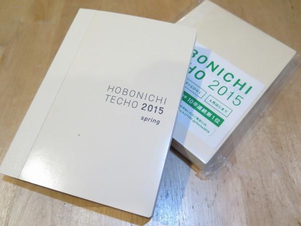 20150404hobonichi3