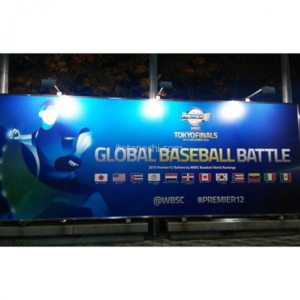 世界野球WBSCプレミア12観戦!トーナメント制だから、いつも野球とは違った緊張感がある。点が入った時は飛び上がって叫んで喜んだよ。最後までドキドキ…#WBSC