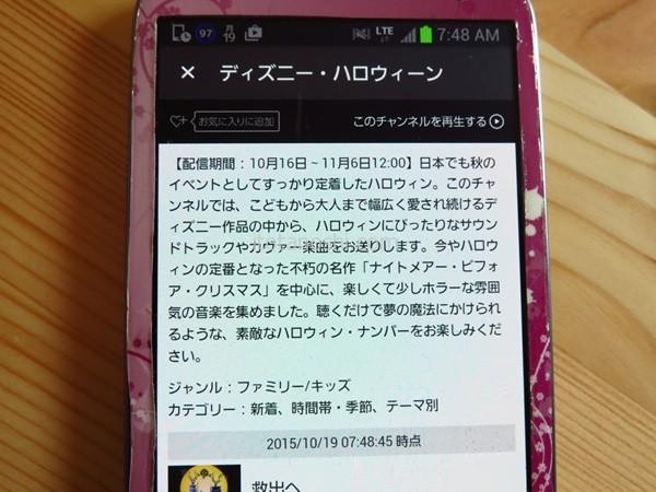 20151128umobile6