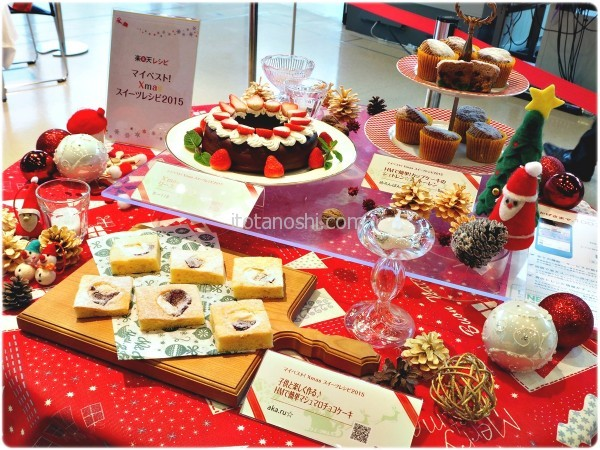20151204sweets60