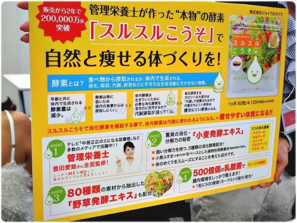 20160102surusurukouso3
