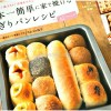 日本一簡単に家で焼けるパンレシピ最新本 スクウェア型でもエンゼル型でも作れる、型がないレシピ集が発売されたよ