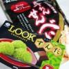 【仙台旅行】仙台駅で買った常温保存可能で賞味期限が長いお土産