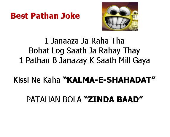 Urdu Joke at pathan Sardar