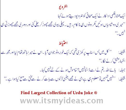 Urdu-joke-at-wife-picture-wallpaper-2013