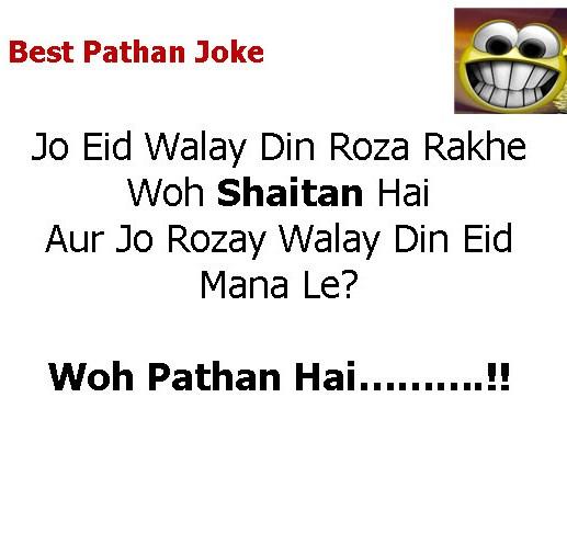 pathan new joke