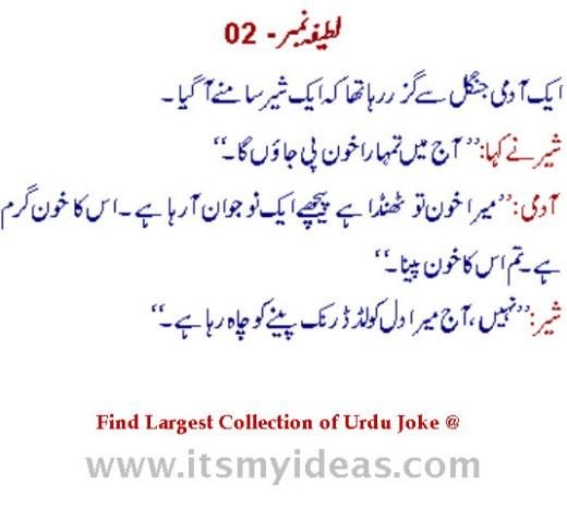 urdu-joke-at-jangal-forest-lion-animal-2013