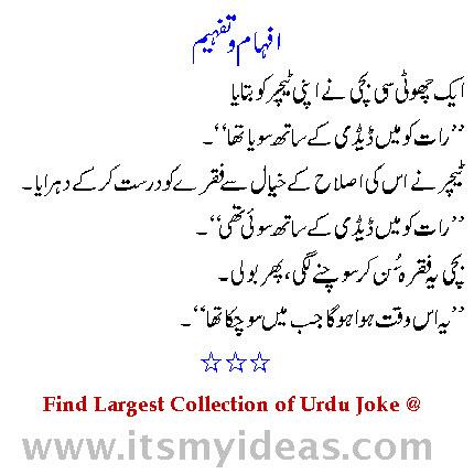 urdu-joke-for-kids share at facebook