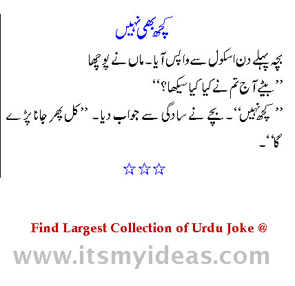 urdu-jokes-2013