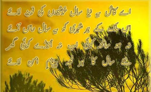 urdu-poetry-for-new-year