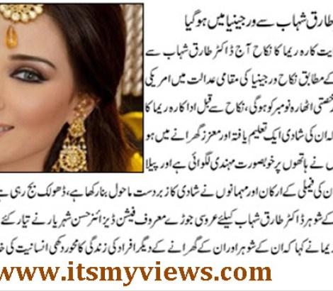 Reema-khan-husband