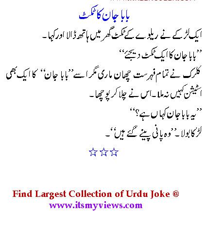 sardar-urdu jokes-2013