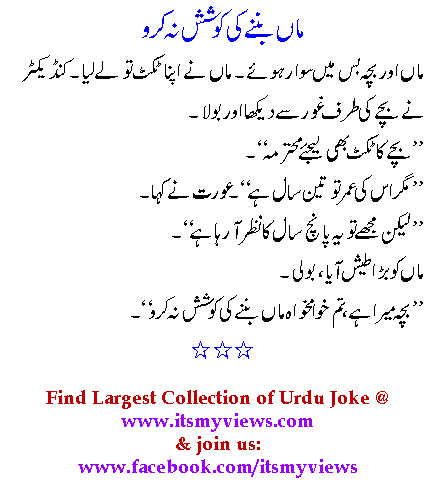 urdu-joke-mother-child-picture-2013