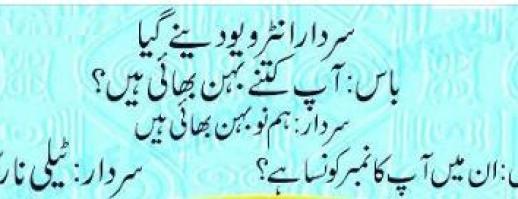 sardar-joke-urdu-funny-sms