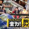 バラエティニュース番組「全力!脱力タイムズ」が面白い!!