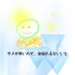 【絵日記】果肉と私 – ソモ沢の日記