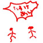 【絵日記】ASKAはなぜお茶を入れたのかCHAGEが解説!YAH!YAH!YAH! – 飴&タスポの日記