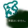 【絵日記】ネネの日記 – 株式公開買い付けと私、どっちが大事なの!?