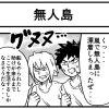 シュール4コマ漫画「無人島」
