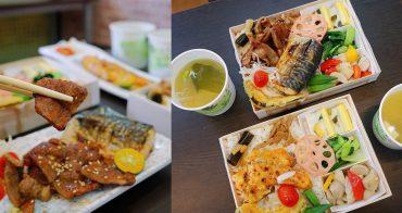 後廚手作餐盒 台中西區精緻便當推薦,人氣雙拼厚片醃製梅花豬和新鮮鯖魚,一定要配超脆辣的菜脯,下飯又飽足!