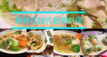 姊妹花越南創意料理    台中料多味美且百元上下,高c/p值的越南道地風味料理
