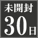 icon-himochi30