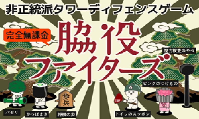 wakiyaku_800_480
