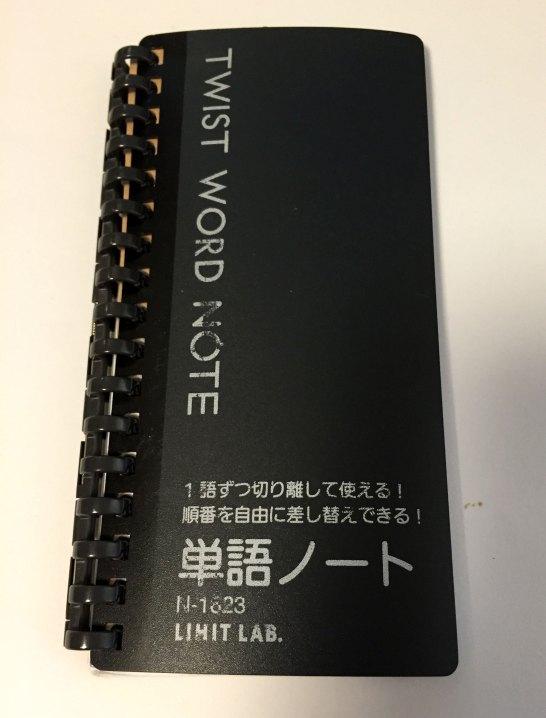 メモ帳 LIHITLAB 単語帳