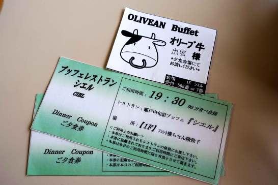 食事チケット(時間指定)